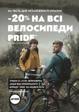 Ко Дню независимости Украины мы подготовили акцию по украинскому бренду Pride!