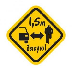 """Наклейка на авто """"1,5 метри поваги"""""""